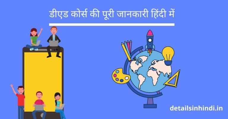 D.Ed Course Details In Hindi : डीएड कोर्स की पूरी जानकारी हिंदी में