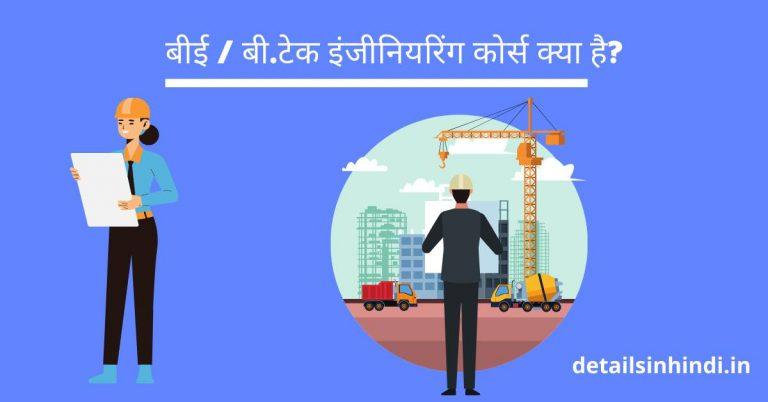 BE/ B Tech Course Details In Hindi : बीई / बी.टेक इंजीनियरिंग कोर्स क्या है? कैसे करे ?