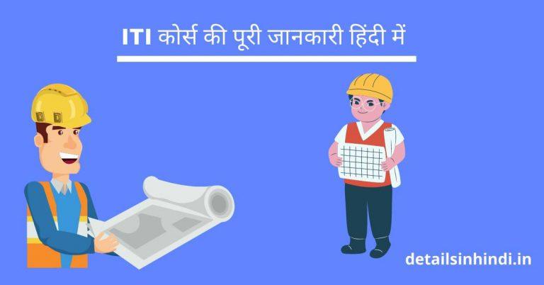 ITI course Details In Hindi : आई टी आई कोर्स की पूरी जानकारी हिंदी में