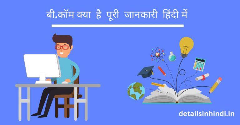 B.com Course Details In Hindi : बी.कॉम क्या  है  पूरी  जानकारी  हिंदी में
