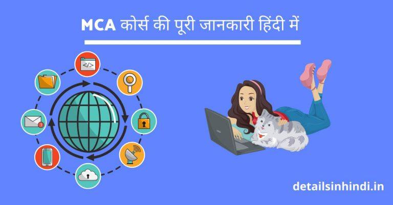 MCA Course Details In Hindi : MCA कोर्स की पूरी जानकारी