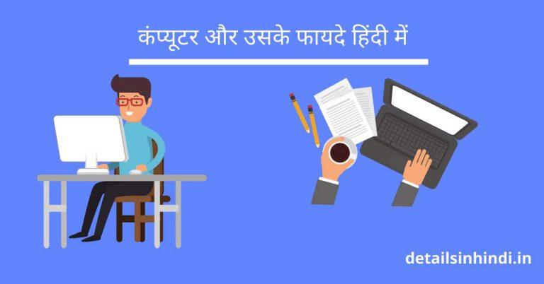 The Advantages Of Computer In Hindi :कंप्यूटर और उसके फायदे हिंदी में