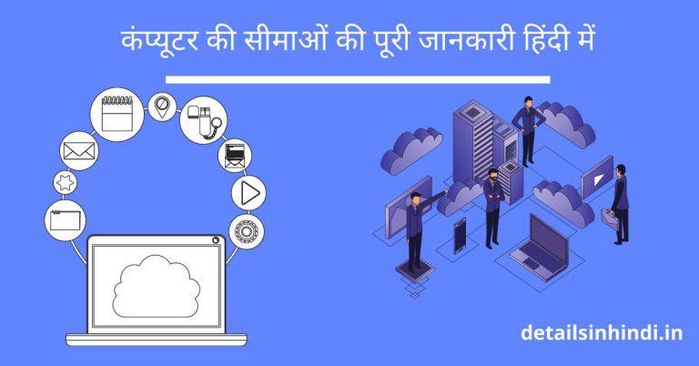 limitations of computer system in hindi :कंप्यूटर की सीमाएं