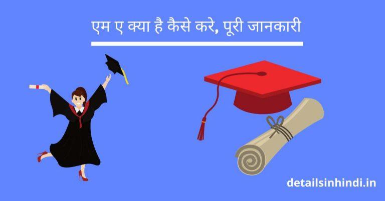 MA Course Details In Hindi : एम ए क्या है कैसे करे, पूरी जानकारी