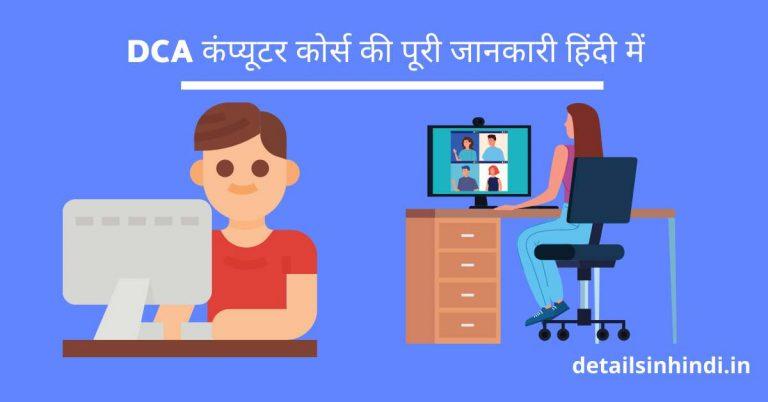 DCA Course Details In Hindi: DCA  कंप्यूटर कोर्स की पूरी जानकारी हिंदी में