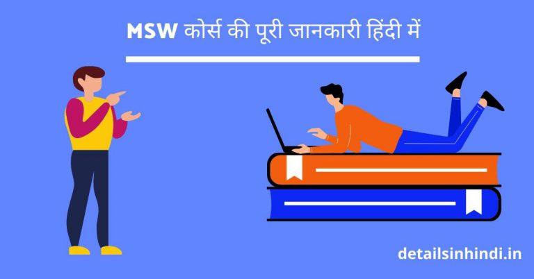 MSW course details in hindi : ऍम एस डब्लू  कोर्स की पूरी जानकारी हिंदी में