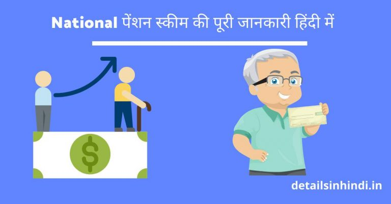 National Pension Scheme Details In Hindi : National पेंशन स्कीम की पूरी जानकारी हिंदी में