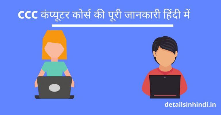 CCC computer course details in hindi : CCC कंप्यूटर कोर्स की पूरी जानकारी हिंदी में