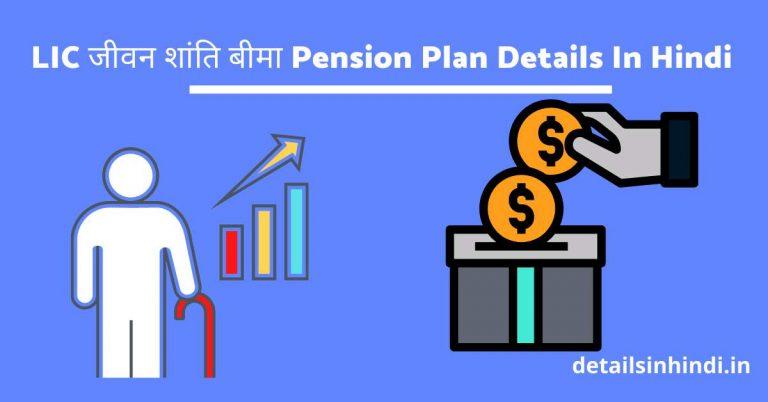 LIC जीवन शांति बीमा Pension Plan Details In Hindi