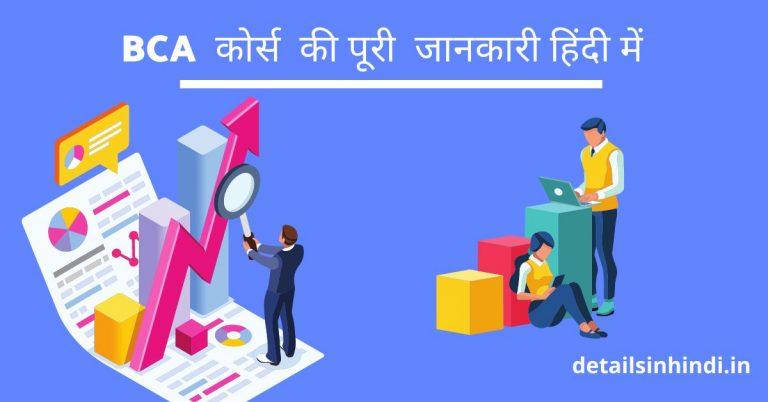 BCA course details in hindi : BCA  कोर्स  की पूरी  जानकारी हिंदी में