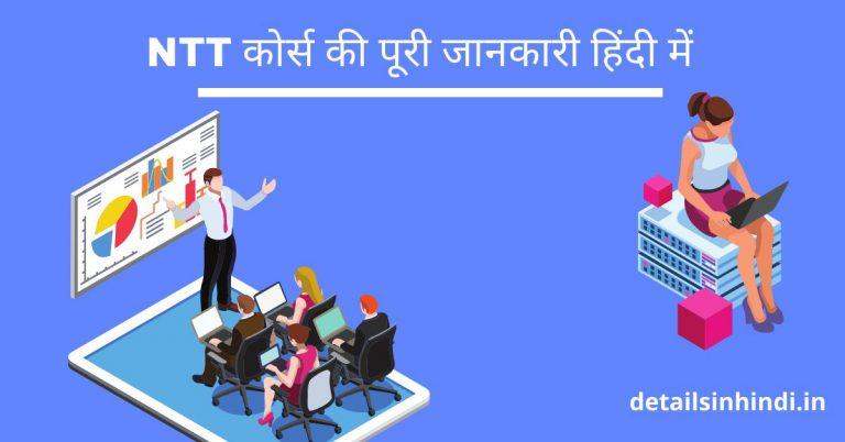 NTT कोर्स की पूरी  जानकारी हिंदी में : NTT Course Details In Hind