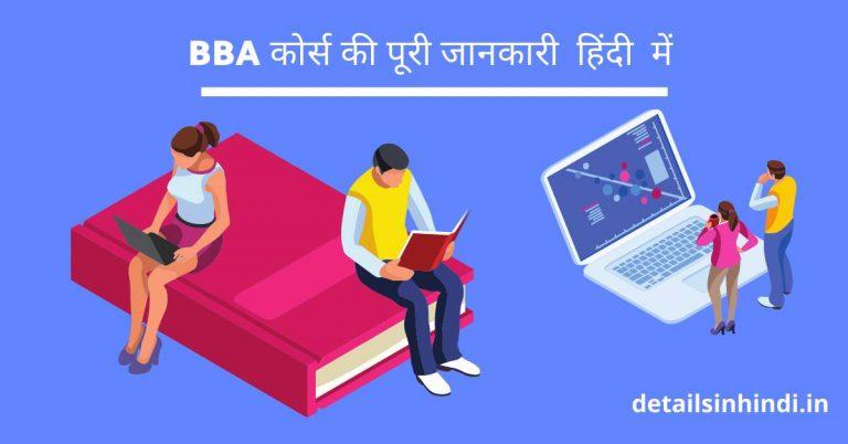 BBA course details in Hindi : BBA कोर्स की पूरी जानकारी  हिंदी  में