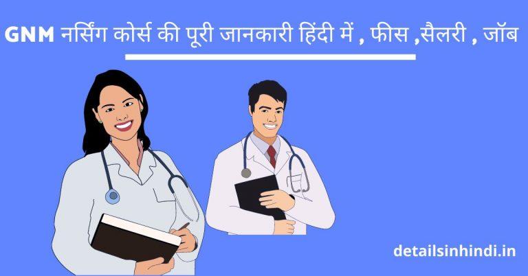 GNM Course Details In Hindi : जीएनएम नर्सिंग कोर्स की पूरी जानकारी हिंदी में