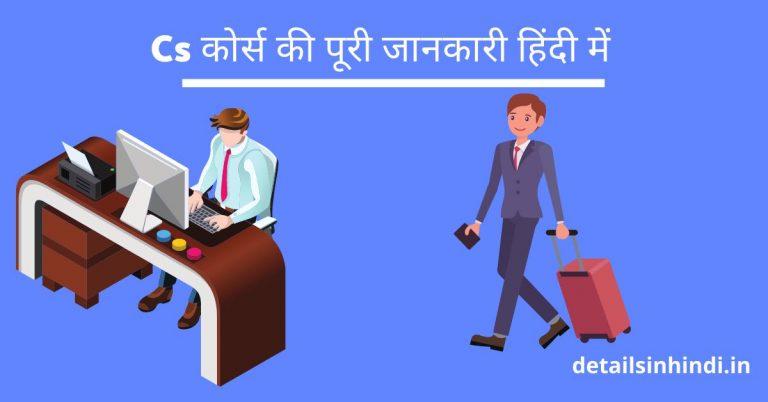 Cs Course Details In Hindi : Cs कोर्स की पूरी जानकारी हिंदी में
