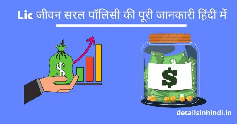 Lic jeevan saral policy details in Hindi : Lic जीवन सरल पॉलिसी की पूरी जानकारी हिंदी में