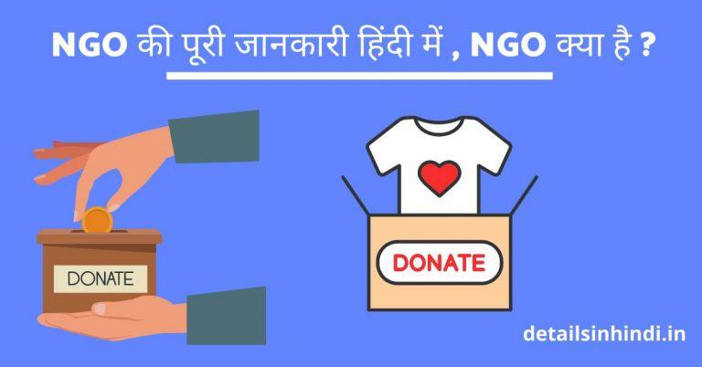 NGO details in hindi : NGO की पूरी जानकारी हिंदी में