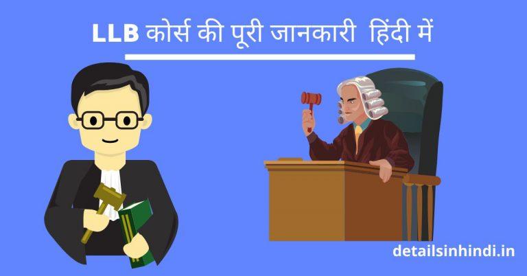 LLB Course details in hindi : LLB कोर्स की पूरी जानकारी  हिंदी में