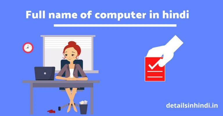 Full name of computer in hindi : कंप्यूटर का पूरा नाम