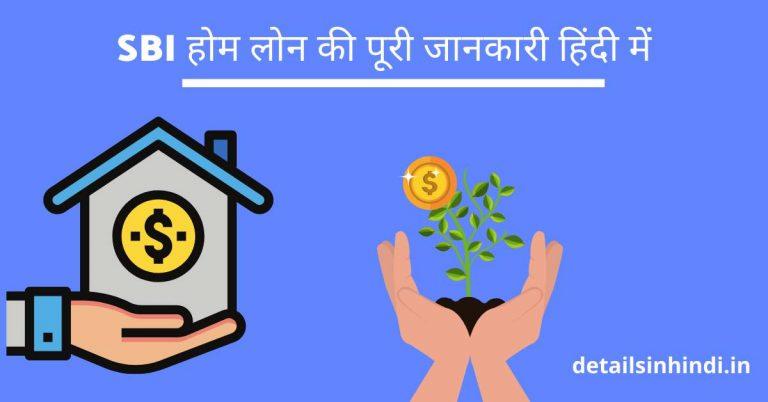 SBI Home Loan Details In Hindi : SBI होम लोन की पूरी जानकारी हिंदी में