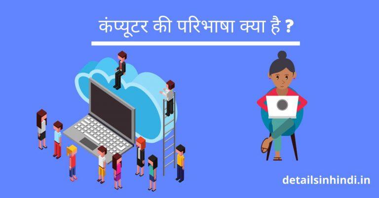 Computer definition in hindi : कंप्यूटर की परिभाषा क्या है