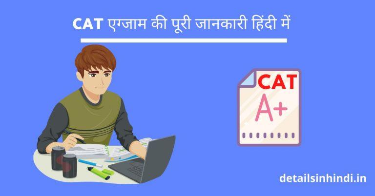 Cat exam in hindi : कैट एग्जाम की पूरी जानकारी हिंदी में
