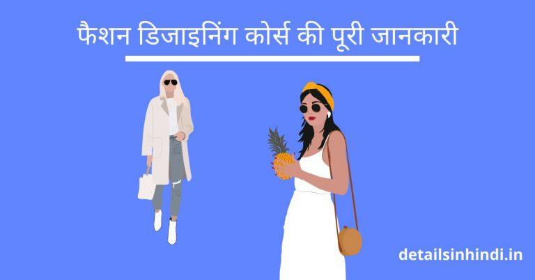 Fashion designing course details in hindi : फैशन डिजाइन कोर्स की पूरी जानकारी