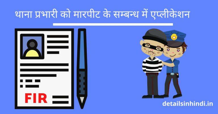 ( मारपीट होने पर ) Thana Prabhari ko Application in Hindi : थाना प्रभारी को मारपीट के सम्बन्ध में एप्लीकेशन