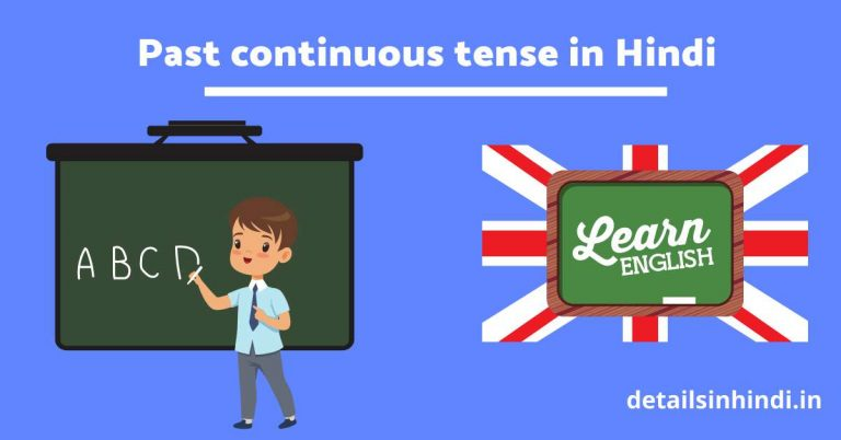 ( नियम और उदाहरण ) Past continuous tense in Hindi with examples