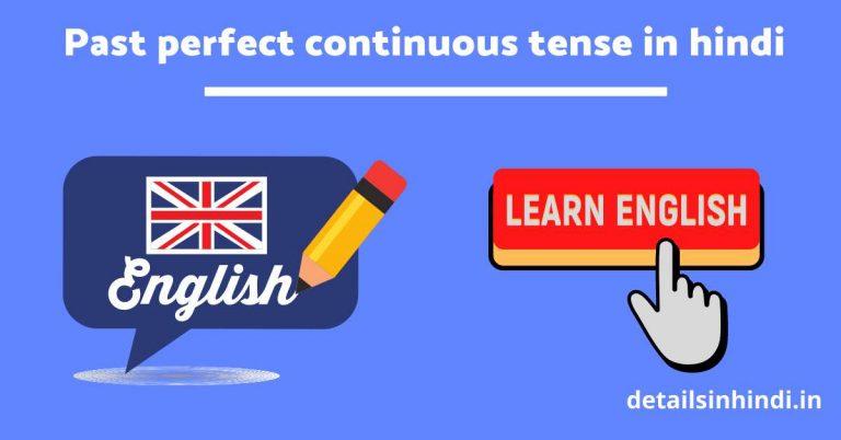 ( नियम और उदाहरण ) Past perfect continuous tense in hindi