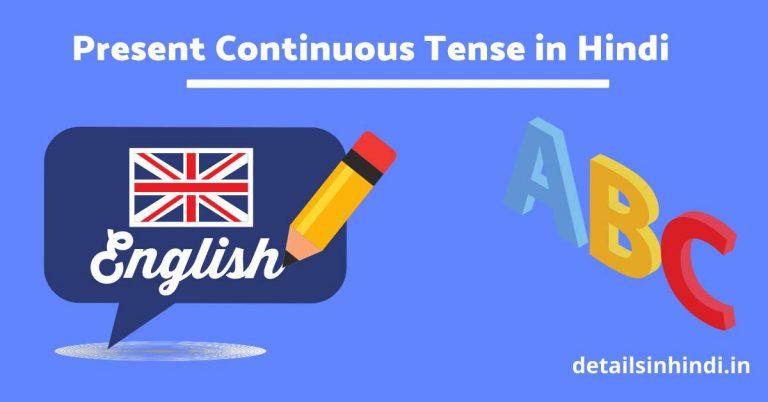 ( नियम और उदाहरण ) Present Continuous Tense in Hindi : प्रेजेंट कंटीन्यूअस टेंस