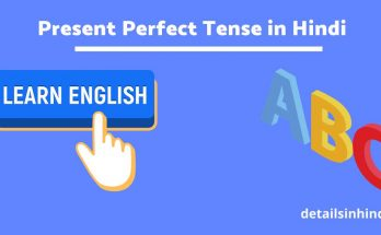 Present Perfect Tense in Hindi