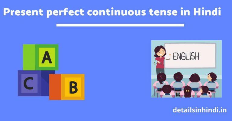 ( नियम और उदाहरण ) Present perfect continuous tense in Hindi