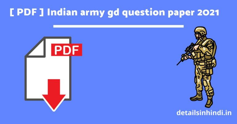 [2021] Army GD Question Paper and Model Paper in Hindi & English
