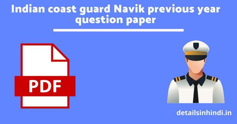 [ 7+ PDF ] Indian Coast Guard Previous Year Question Paper Hindi & English