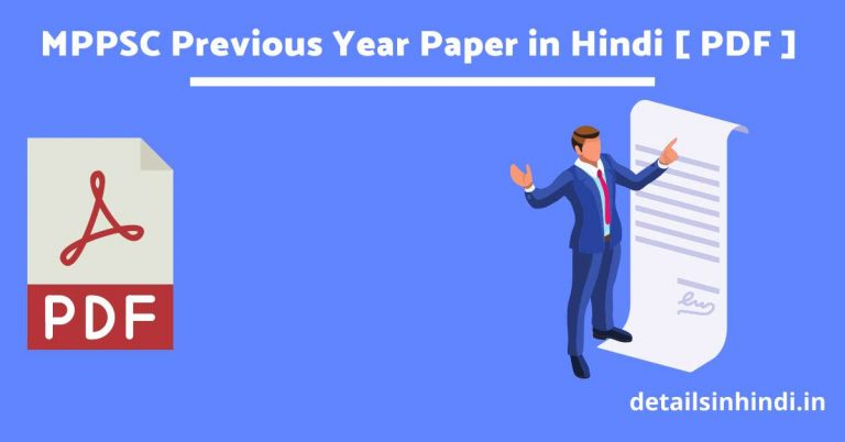 [ Pre + Mains ] MPPSC Previous Year Question Paper PDF in Hindi & English