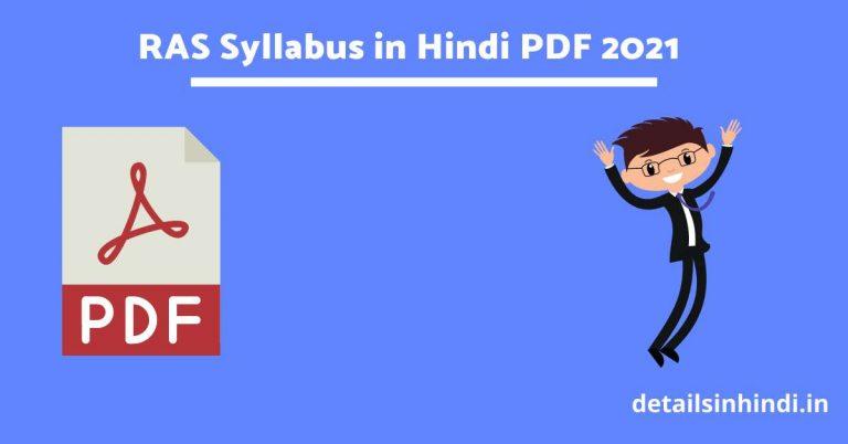 [ 2021 ] RAS Syllabus and Exam Pattern in Hindi & English