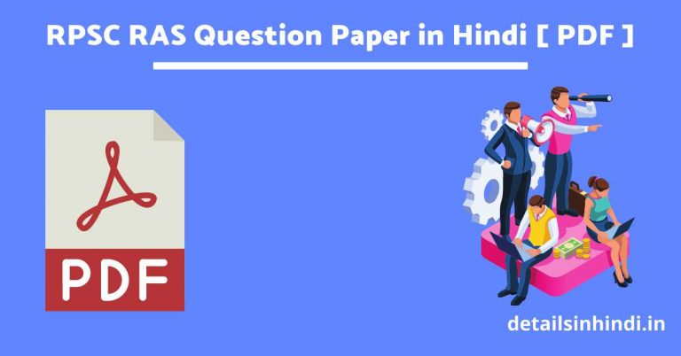 [Pre + Mains] RAS Previous Year Question Paper and Model Paper in Hindi & English