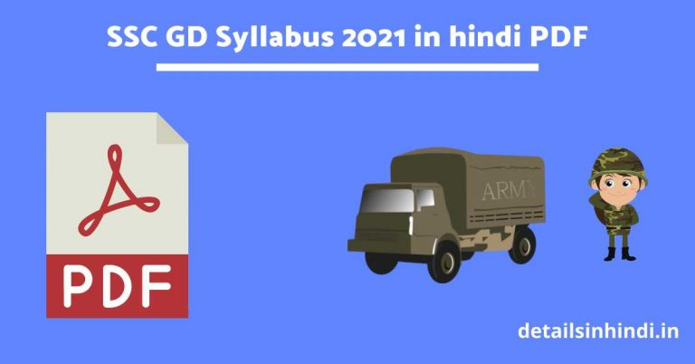 [ PDF ] SSC GD Syllabus in Hindi & English 2021