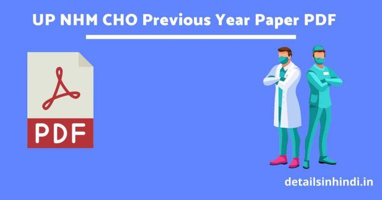 [5+ PDF ] UP NHM CHO Previous Year Paper in Hindi & English