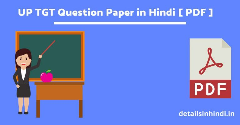 [ PDF ] UP TGT Question Paper in Hindi & English