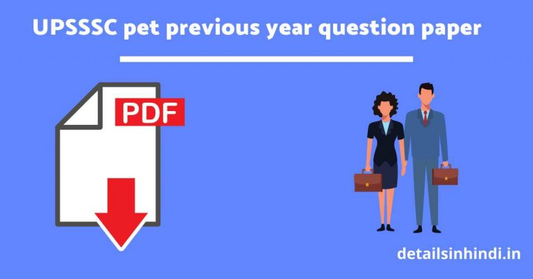 [ DOWNLOAD ] UPSSSC Pet Previous Year Question Paper in Hindi & English
