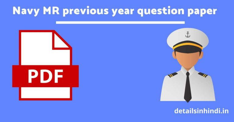 [ PDF Download ] Indian Navy MR Previous Year Question Paper 2021