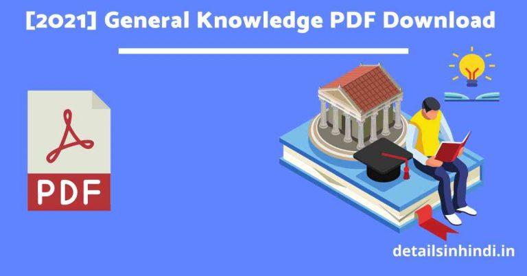 [2021] General Knowledge PDF in Hindi & English