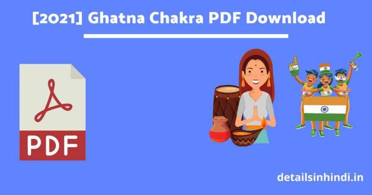 [घटना चक्र बुक] Ghatna Chakra 2021 PDF Download in Hindi & English