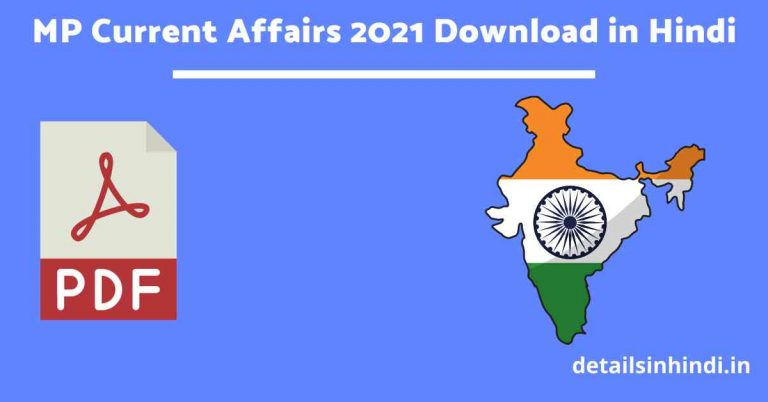 [2021] MP Current Affairs PDF in Hindi & English
