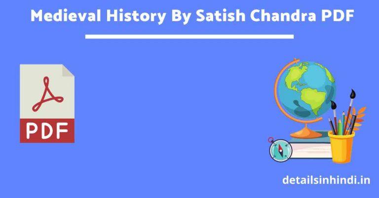 [मध्यकालीन भारत का इतिहास] Medieval History PDF By Satish Chandra in Hindi & English