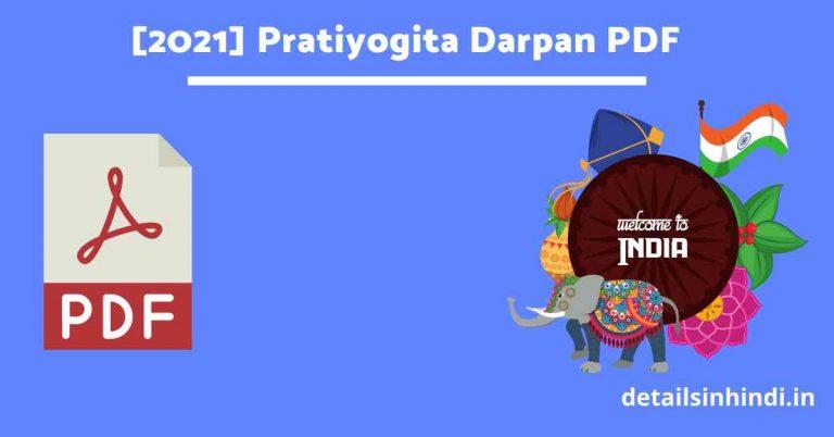 [ प्रतियोगिता दर्पण ] Pratiyogita Darpan 2021 PDF Download in Hindi & English