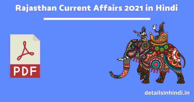 [PDF] Rajasthan Current Affairs 2021 Download in Hindi & English