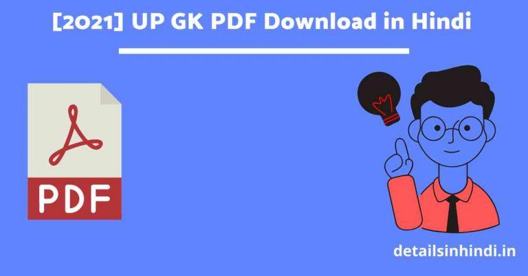 [2021] UP GK PDF Download in Hindi & English
