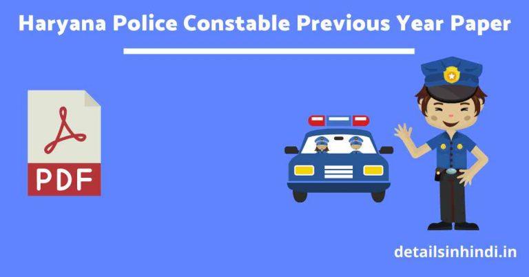 [2021] Haryana Police Constable Previous Year Paper in Hindi & English